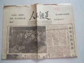 《人民铁道》报,斯大林逝世特刊,4开4版,1953年3月11日