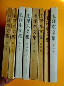 毛泽东文集(1—8卷全)