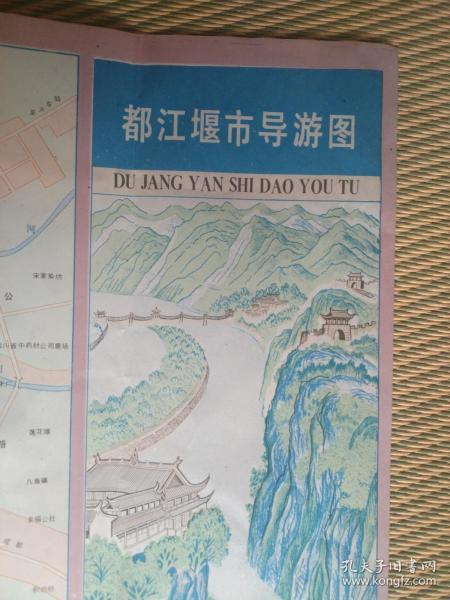 【旧地图】 都江堰市导游图   长4开  1988年8月1版1印