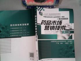 药品市场营销技术(第3版)