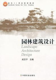 园林建筑设计  成玉宁