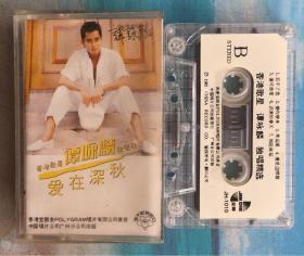 谭咏麟独唱精选  爱在深秋  中国唱片版磁带