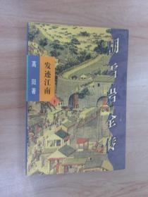 胡雪岩传奇-发迹江南(下册)