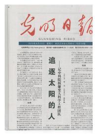 光明日报2019年8月10日