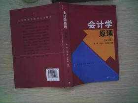 大学管理类教材丛书:会计学原理(第五版)