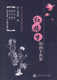 红楼梦的两个世界 9787806818947 [美]余英时 上海社会科学院出版社