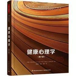 二手正版万千心理 健康心理学第八版 琳达布兰农a Brannon)中国轻工业出版社