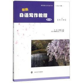 新编日语写作教程(修订版)(第1册)