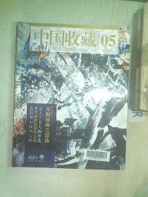 中国收藏2012年第5期