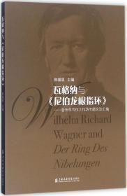 瓦格纳与《尼伯龙根指环》:音乐学写作工作坊专题文论汇编