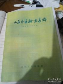 山东中医验方集锦 山东省卫生厅 复制本   50年代末出版  包快递