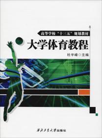 大学体育教程 杜宇峰 著 杜宇峰 编 新华文轩网络书店 正版图书