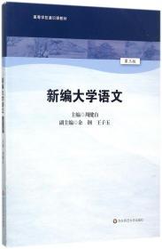 新编大学语文(第三版)