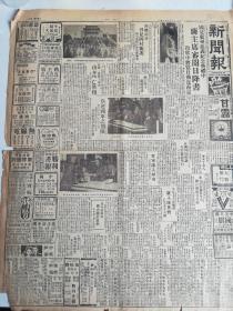 抗战胜利内容《新闻报》,日投降代表签字,冈村宁次呈降书。