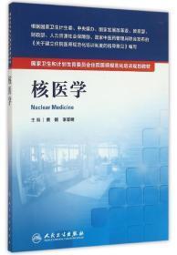 国家卫生和计划生育委员会住院医师规范化培训规划教材·核医学