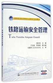 铁路运输安全管理/全国铁道交通运营管理专业高职高专规划教材