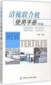 清梳联合机使用手册(第2版)