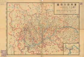 实用四川地图(复印件)(制图年代:民国33年6月版[1944年];尺寸:73x50cm;一般行政区图,内容:地名、河川、交通线、无县界及地形资料,有重庆市附图。)