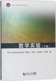数学实验 陈雄达 等 编 新华文轩网络书店 正版图书