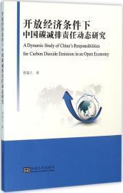 开放经济条件下中国碳减排责任动态研究