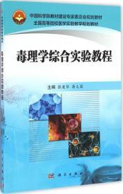 毒理学综合实验教程