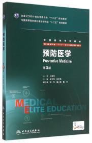 预防医学(第3版)