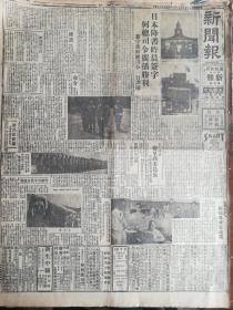 抗战胜利内容《新闻报》1945年9月10日。日本降书内容,投降签字的礼临门。