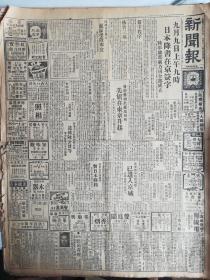 抗战胜利内容《新闻报》1945年9月9日,