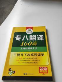 2016华研外语·专八翻译160篇