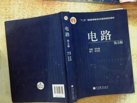 电路 第5版 大量笔记