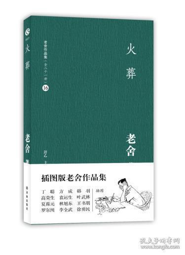 老舍作品集(16):火葬