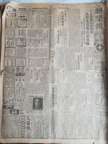 抗战胜利内容《新闻报》,日本战败原因,九月九日我在京受降