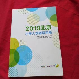 2019北京小学入学指导手册