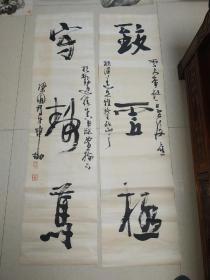 陕西名家申劼精品书法对联《致虚极,守静笃》,中书协名家。