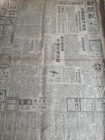 抗战胜利内容《新闻报》日本投降仪式今晨举行(1945年9月2日),我军入宜昌,归绥,重庆庆祝胜利,