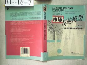 市场反应模型:计量经济学和时间序列分析法