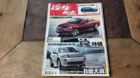 汽车杂志2012.3