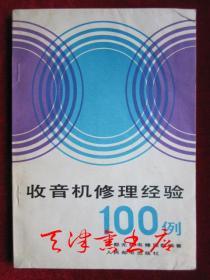 收音机修理经验100例(1981年1版1印)