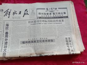 老报纸----《解放日报》----1996年8月25号----福州路周末文化夜市开张