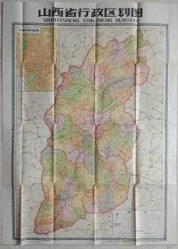 山西省老地图系列-----山西省行政系列----1960版---《山西省行政区划地图》----虒人荣誉珍藏