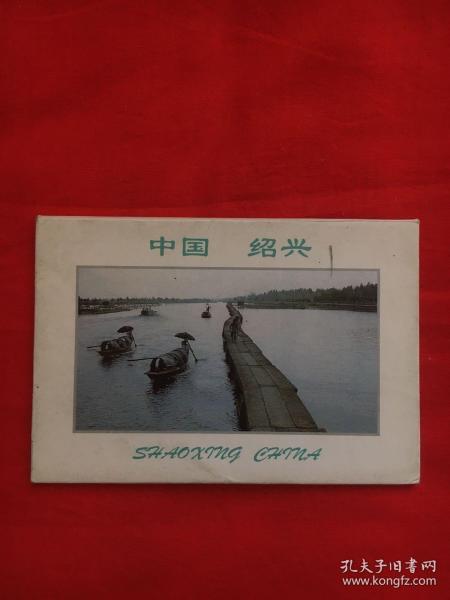 中国绍兴明信片10张全