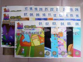 星岛乐园·科学童话课:叮咚和闪亮之时空大穿越(全系列26册带箱装)(重20KG)