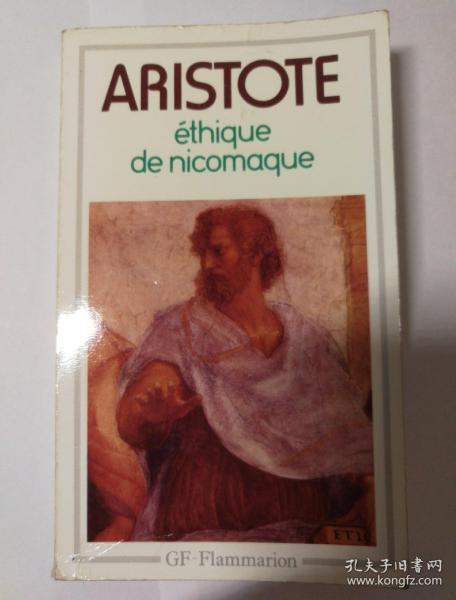 Éthique de Nicomaque 尼各马可伦理学 法文