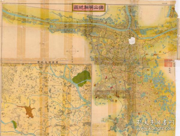 民国《佛山明细地图》(原图高清扫描版)民国佛山市地图、民国佛山市老地图、民国佛山地图、民国佛山老地图,民国广东老地图。原图开幅十分巨大,绘制十分详细,请看图片。佛山城市变迁、地理地名历史变迁珍贵研究史料。此图非常重要。本图非常非常大,所以不出售纸图,以其他形式出售,以供放大研究。下单前,请和本店沟通。本店地图主要价值在于历史信息,售后不退。不明之处,请下单前咨询清楚,本店竭诚为您解答。
