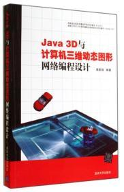 Java 3D与计算机三维动态图形网络编程设计