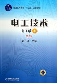 """电工技术 (电工学Ⅰ)(第2版,普通高等教育""""十二五""""规划教材)"""
