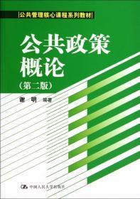 公共政策概论(第二版)/公共管理核心课程系列教材