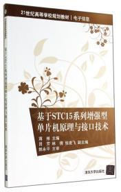 基于STC15系列增强型单片机原理与接口技术(21世纪高等学校规划教材·电子信息)