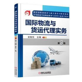 国际物流与货运代理实务(第3版)