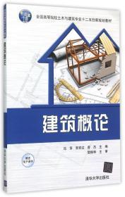 建筑概论/全国高等院校土木与建筑专业十二五创新规划教材